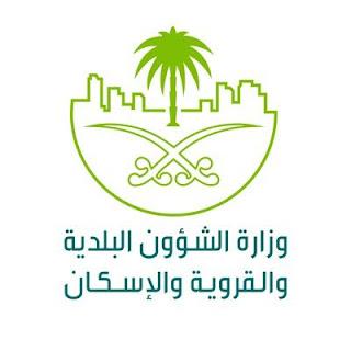 وزارة الشؤون البلدية والقروية والإسكان السعودية فتح مواقع الألعاب في المطاعم ذات الطابع الترفيهي فقط
