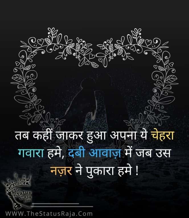 तब कहीं जाकर हुआ अपना ये चेहरा गवारा हमे - Two Line Love Shayari in Hindi