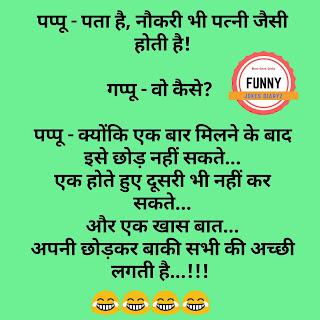 Jock in Hindi