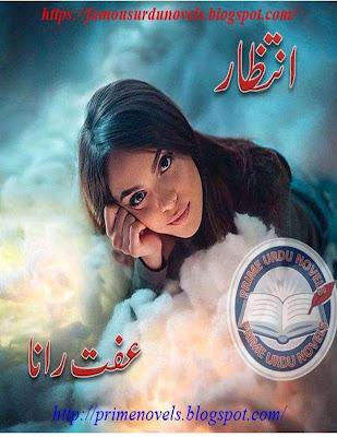 Intizar novel by Iffat Rana complete pdf