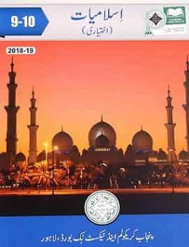 9th and 10th class islamiat ikhtiari book pdf download