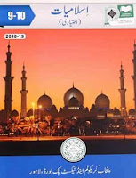9th and 10th class islamiate elective book pdf download