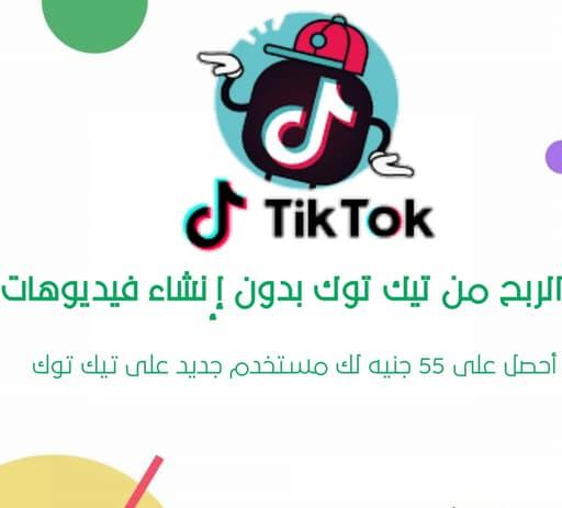 طرق الربح من تيك توك بدون إنشاء فيديوهات