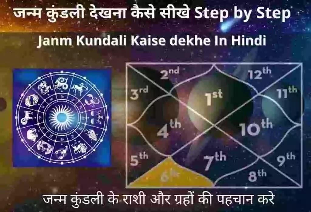 कुंडली देखना कैसे सीखें । Kundali Dekhna Kaise Sikhe In Hindi