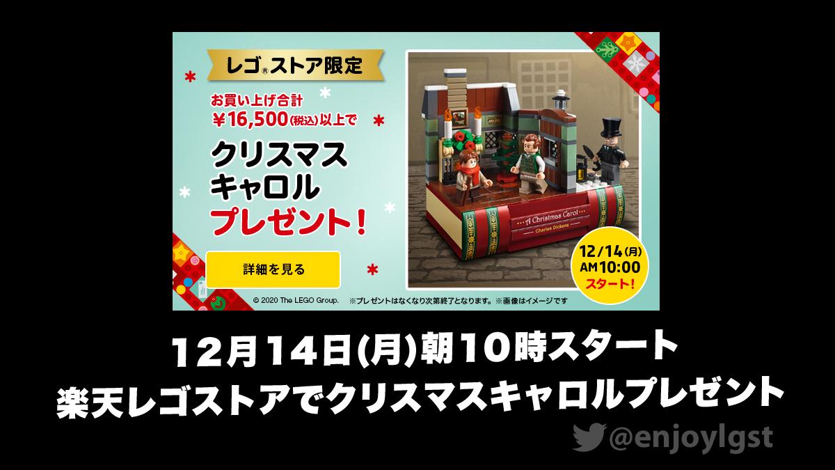12月14日朝10時楽天レゴストアでクリスマス・キャロル配布スタート!(2020)