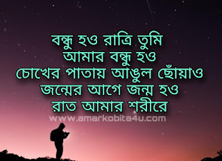 Raat Amar Shorire Lyrics
