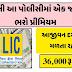 LIC Jeevan Akshay Policy