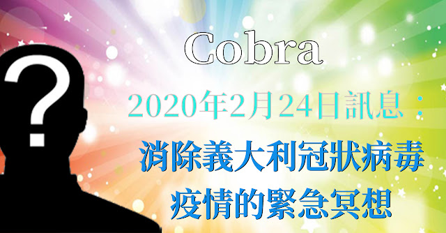 [揭密者][柯博拉Cobra] 2020年2月24日:消除義大利冠狀病毒疫情的緊急冥想