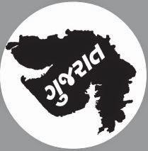 Gujarat Rojgar Bharti Melo 2021