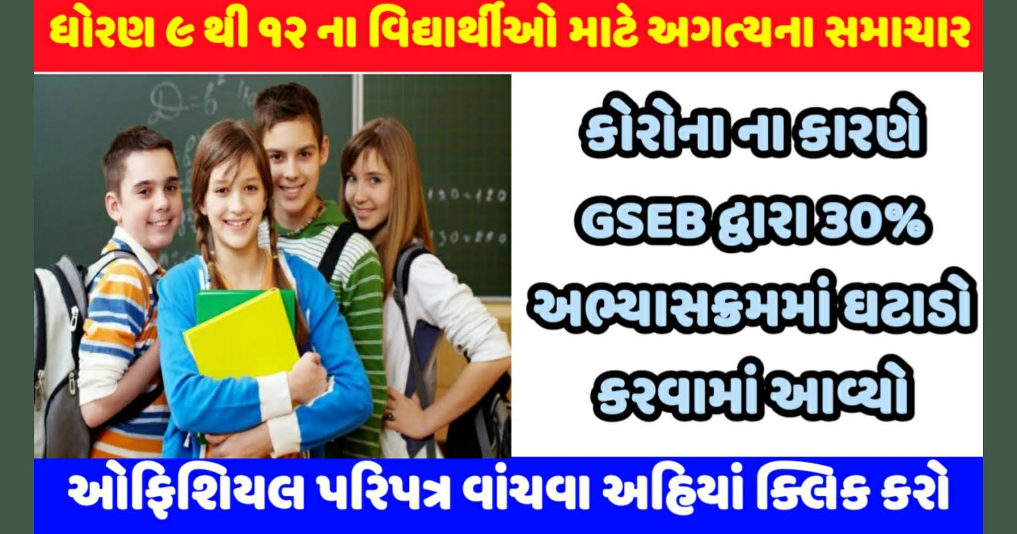 GSEB Reduced The Syllabus By 30% In Standard 9 To 12