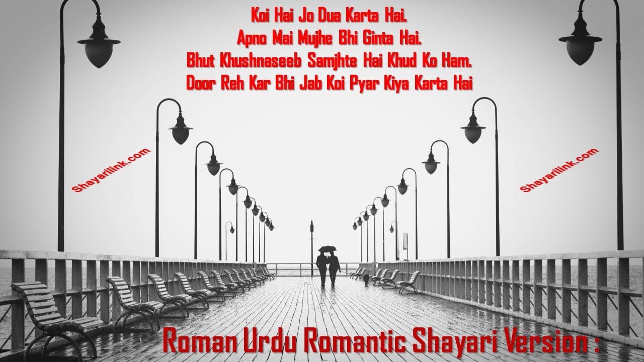 Ninth Romantic Shayari Version Pairs In Hindiurdu - Shayari Link Version Pairs In Hindiurdu-4195