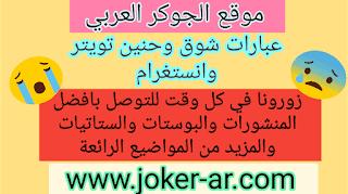عبارات شوق وحنين تويتر وانستغرام 2019 - الجوكر العربي
