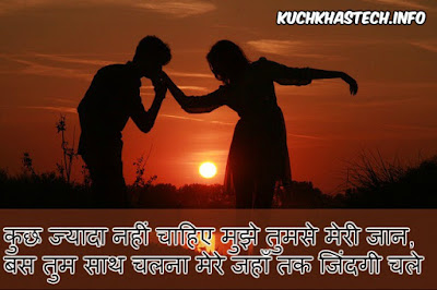 Love Shayari, Love Quotes In Hindi, Romantic Shayari