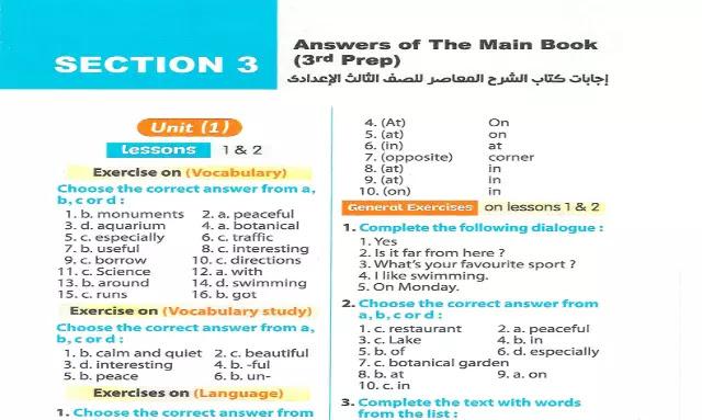 اجابات كتاب المعاصر منهج اللغة الانجليزية الجديد تالتة اعدادي 2022 ترم اول
