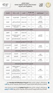 جدول امتحان الثانويه العامه 2020 النهائى بدون المواد التي لا تضاف للمجموع