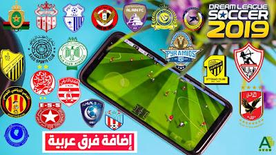 تحميل فرق عربية للعبة دريم لسج سوكر