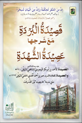 Qaseedah Burdah with Sharah Aseedat-ul-Shohdah pdf in Arabic