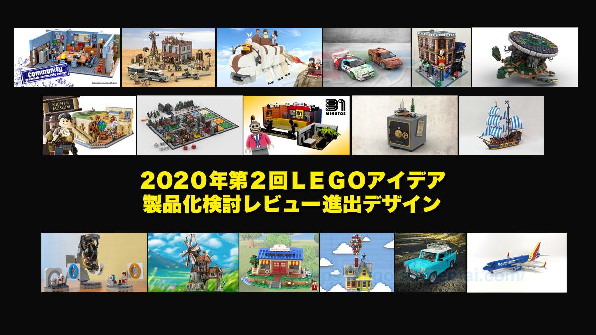 2020年第2回 #LEGO アイデア製品化検討レビュー進出デザイン:小説ディスクワールド、サウスウェスト航空737-800、他:随時更新