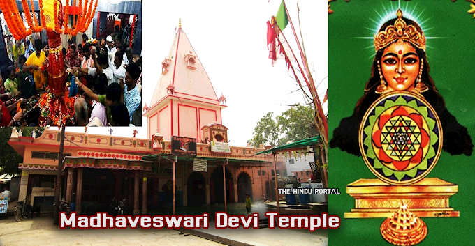 Shakti Peeth: Prayaga Madhaveswari Temple