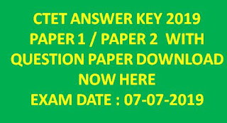 CTET Answer Key 07 July 2019 for Paper 1 & paper 2 Official Key download now here 1