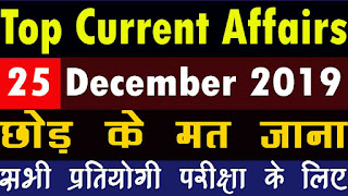 25 December 2019 Current Affairs Hindi