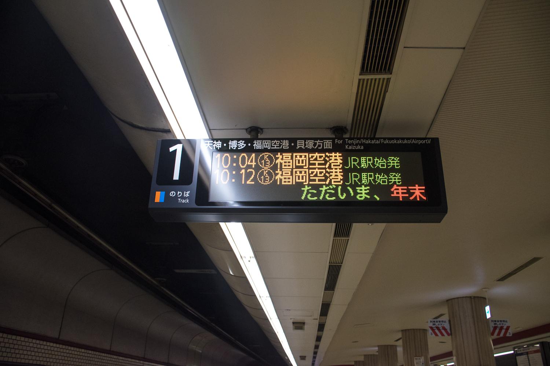 JAPAN TRAIN STATIN
