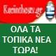 http://korinthostv.gr/