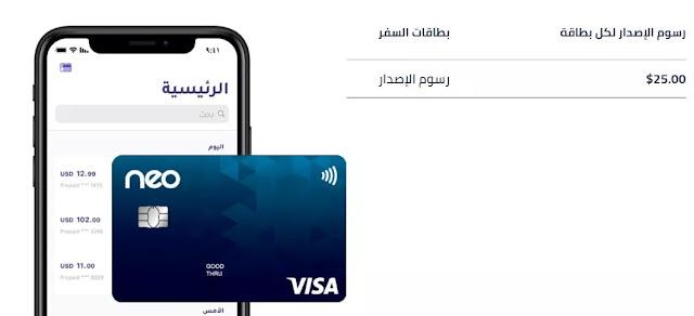 مميزات وعيوب بطاقة Neo