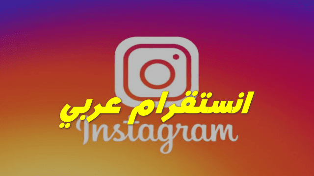 تحميل انستقرام عربي 2020 للاندرويد مجانا برابط مباشر Download Instagram