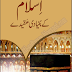 Islam K Bunyadi Aqaid Islamic Book PDF File Free Download