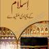 Islam K Bunyadi Aqaid Islamic Book PDF File Free Download