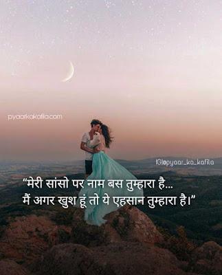 Lovely Romantic Shayari Collection in Hindi