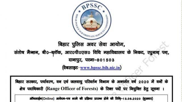 नोकरी पाने का  सुनहरा मौका बिहार में फॉरेस्ट रेंज ऑफिसर के लिए 43 पदों की वैकेंसी,जानें पूरी जानकारी