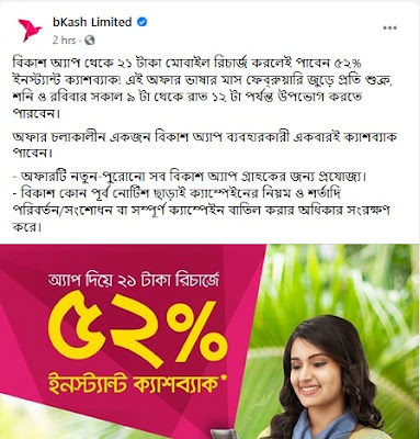 Bkash-App-52-Instant-Cashback-On-21Tk-Mobile-Recharge