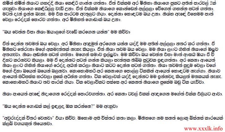For details sinhala wela katha and sinhala click for details