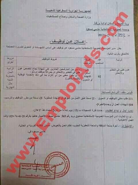 اعلان مسابقة توظيف بالمؤسسة العمومية الاستشفائية حاسي مسعود ولاية ورقلة جويلية 2017