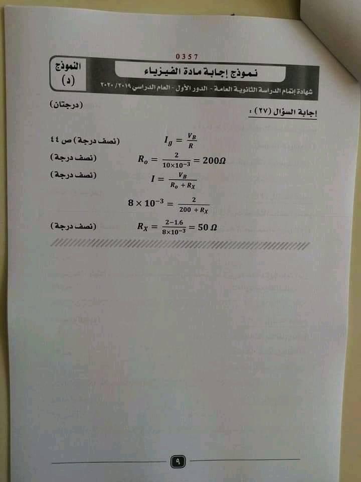 اجابة امتحان الفيزياء ثانوية عامة ٢٠٢٠  9
