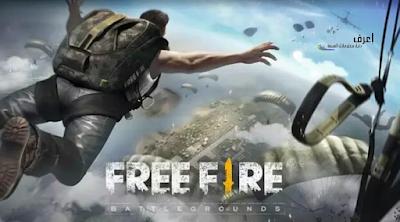 أفضل ألعاب الأندرويد ، لعبة أندرويد فري فاير Free Fire  إصدار مايو 2020