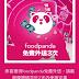 【foodpanda熊貓】8月免外送服務費,滿100元