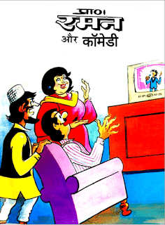 Pran-Comics-Raman-Aur-Comedy-Hindi-PDF-Book
