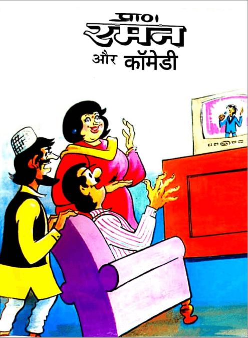 प्राण कॉमिक्स : रमन और कॉमेडी हिंदी पीडीऍफ़ पुस्तक | Pran Comics : Raman Aur Comedy Hindi PDF Book