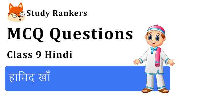 MCQ Questions for Class 9 Hindi Chapter 5 हामिद खाँ संचयन