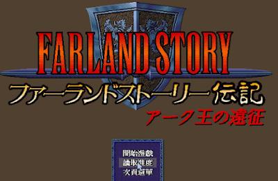 【Dos】古大陸物語2雅克王的遠征+劇情攻略,Farland Story 2!