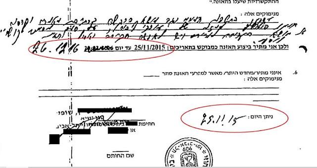 """צו האזנת סתר לא חוקי חתום ע""""י סגן נשיא בית משפט מחוזי - 25.11.2015"""