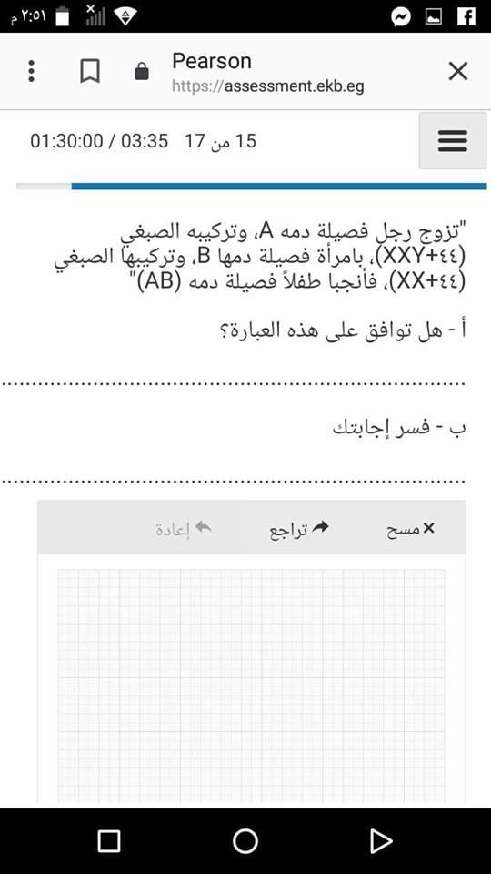 امتحان الأحياء للصف الاول الثانوي 0%2B%252815%2529