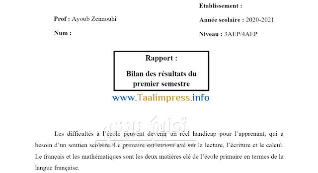 تقرير نتائج الاسدوس الاول فرنسية للثالث والرابع 3+4 قابل للتعديل