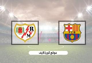 مشاهدة مباراة برشلونة ضد ريو فايكانو 27-1-2021 بث مباشر في كأس ملك اسبانيا