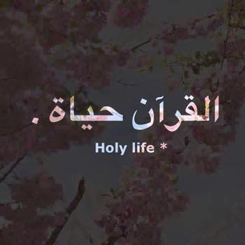 أحدث الاقوال الاسلاميه بالصور2104 بالصور