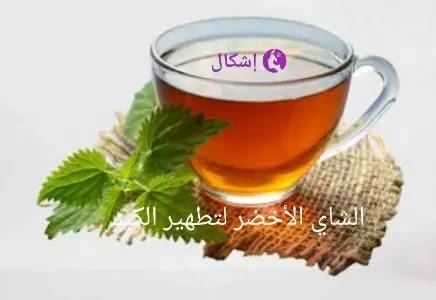 الشاي الأخضر لتطهير الكبد