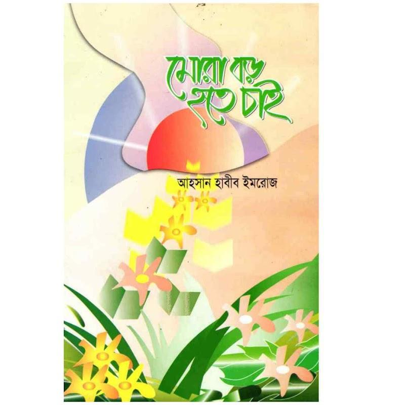 মোরা বড় হতে চাই - আহসান হাবীব ইমরোজ Pdf Download | অনুপ্রেরণামূলক বই
